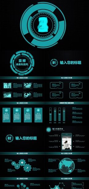 蓝色创意商务科技互联网大数据PPT模板