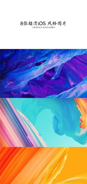 【iOS壁纸】苹果IOS风格抽象纹理壁纸桌面