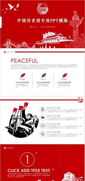 【共青团】红色扁平化党政风PPT模板
