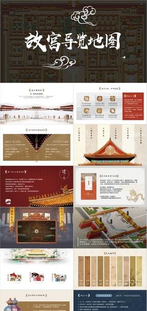 【中国风】中国风古风大气故宫介绍模板PPT