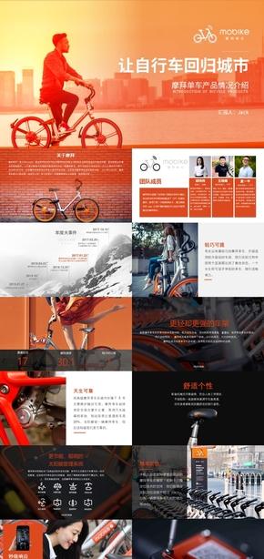 【摩拜单车】黑白橙色时尚简约产品PPT模板