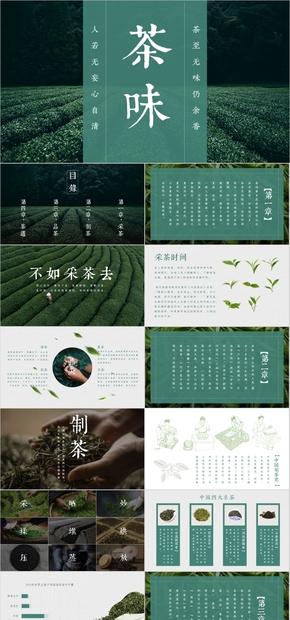 【茶味】墨绿色茶味中国风质感PPT模板