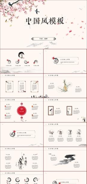 【中国风】中国风梅花模板PPT