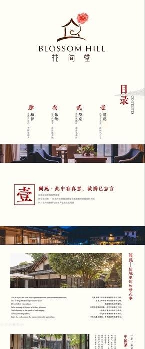 【中国风】花间堂中国风古风唯美PPT模板