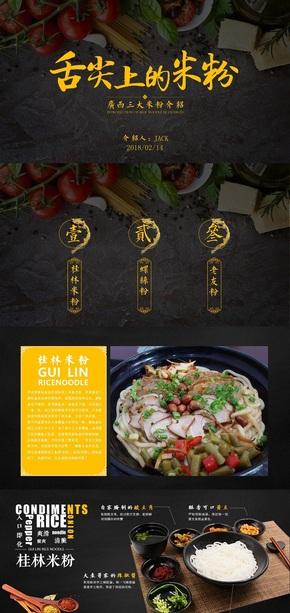 【食物】黑金食品行业米粉介绍通用PPT模板