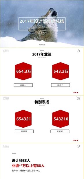 【年终总结】红色商务2017设计部年总总结