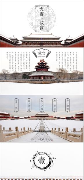 【故宫】红色大气中国风古风故宫雪景PPT模板