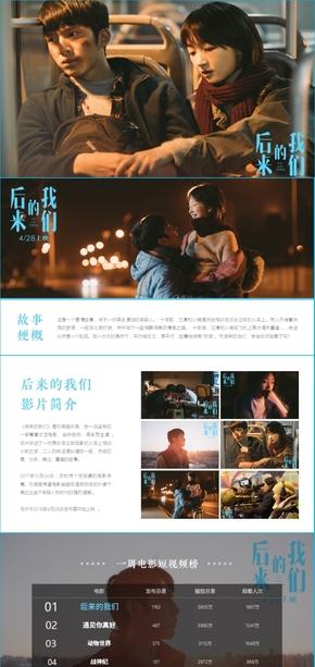 【后来的我们】蓝色电影简介
