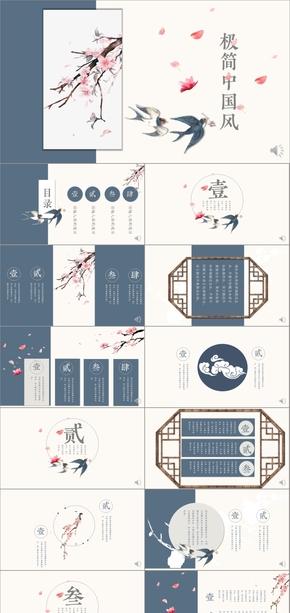 【中国风】极简蓝色中国风PPT模板