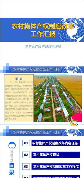 农村集体产权制度改革工作汇报PPT模板
