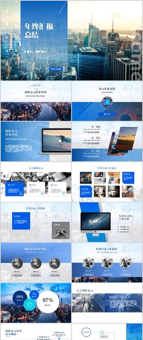 蓝色商务公司总结通用汇报ppt模板