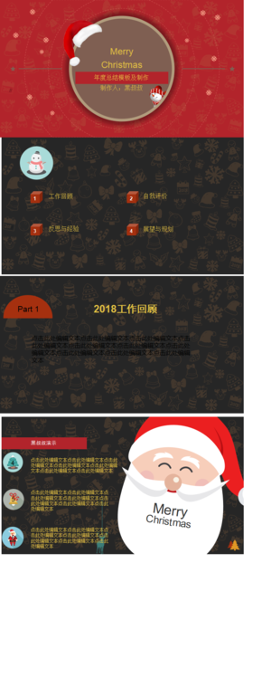 黄红扁平化汇报PPT模板 圣诞主题  可制作