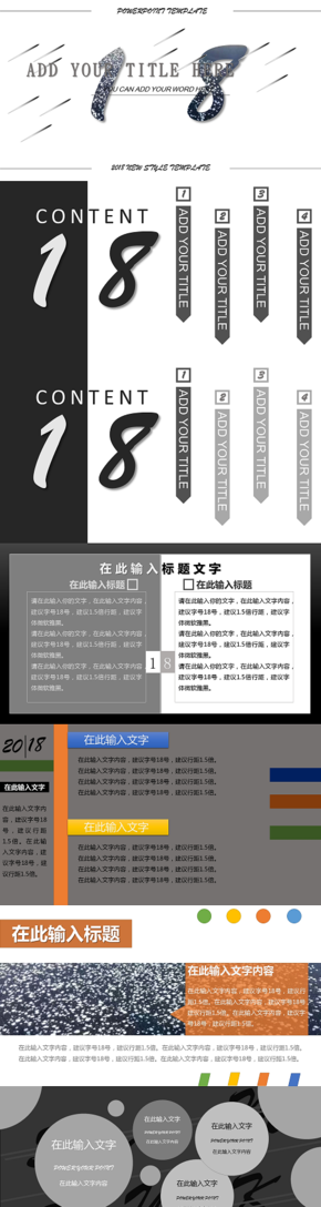 2018黑灰色系PPT商务模板