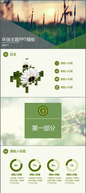 环保绿色主题