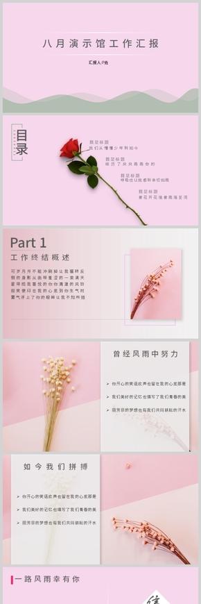 温暖粉色、简约、明亮PPT模板