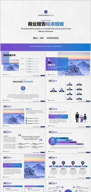 iOS蓝紫渐变工作总结学术汇报企业介绍商务模板