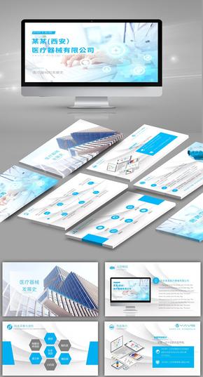 浅蓝色医疗器械产品介绍企业宣传ppt模板