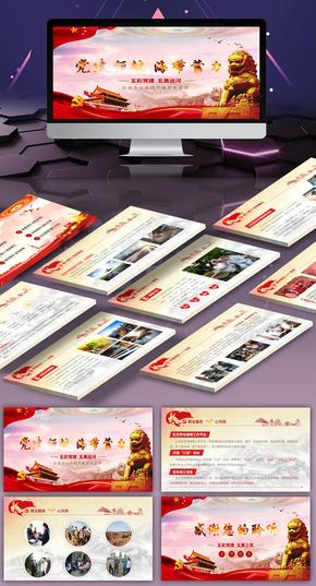 红色党政风格社区服务品牌宣传介绍ppt模板