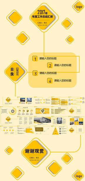 黄色简约微立体商务工作总结汇报计划企业介绍金融教育扁平PPT模板