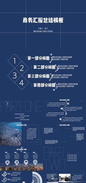 深蓝简约线条商务工作总结汇报计划企业介绍金融教育扁平PPT模板