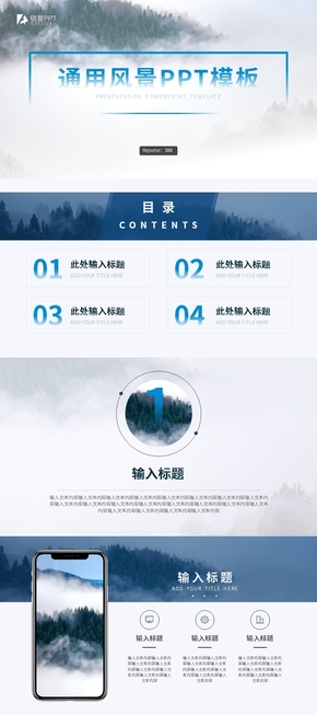 【欣然演示】蓝色风景通用PPT模板