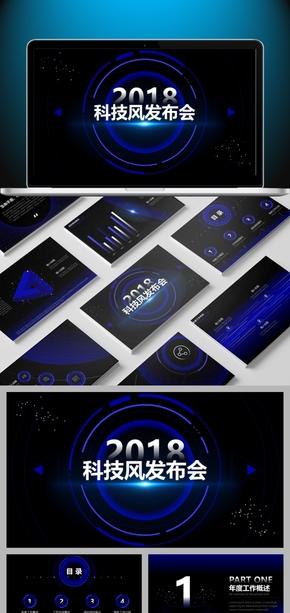 【欣然演示】大气蓝色渐变科技发布会模板