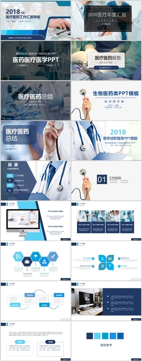 医药医疗生物化学蓝色工作汇报