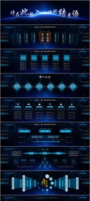 星空主题超宽屏深蓝模板 年会适用 发布会适用 大气科技 渐变简约 附带动画