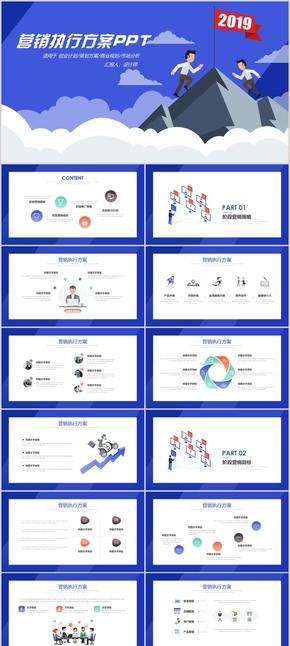 【框架完整】营销执行方案动态PPT