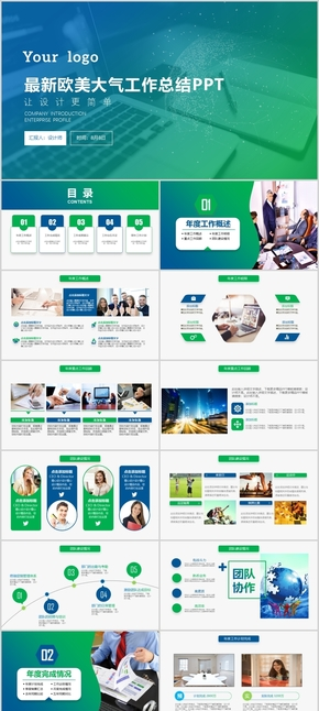 蓝绿创意年终工作总结计划PPT模板