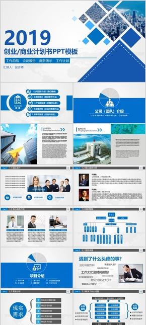 蓝色商务路演创业商业计划书PPT模板