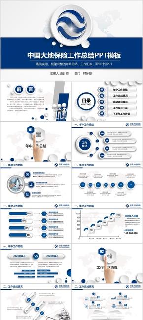 【框架完整】蓝色大气中国大地保险工作总结PPT