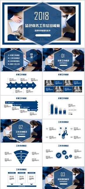 2018蓝色商务工作总结新年计划年中总结PPT模板