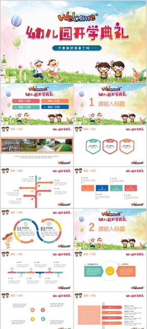 卡通多彩幼儿园开学典礼PPT模板