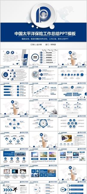 【框架完整】蓝色大气中国太平洋保险工作总结PPT