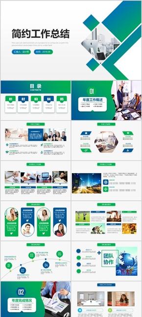 蓝绿商务汇报工作总结PPT模板