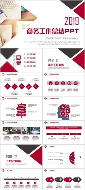 2019红色商务工作总结PPT