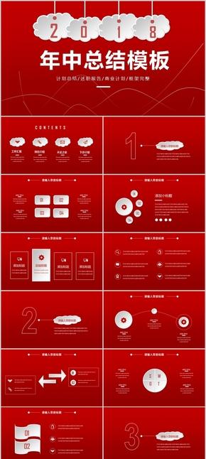 红色微立体简约商务PPT模板