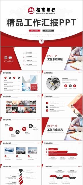【框架完整】红色简洁招商银行PPT模板
