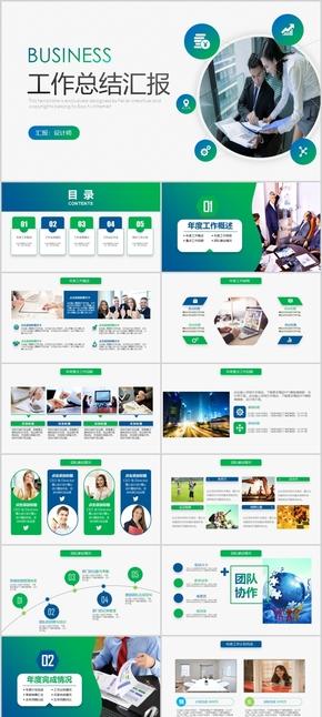 蓝绿画册工作总结PPT模板