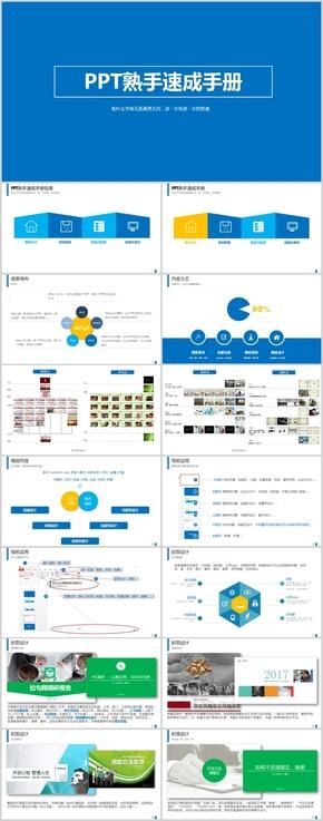 PPT快速制作教程-整体设计
