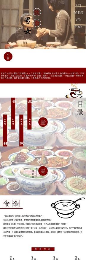 暖色调复古美食报告总结PPT模板