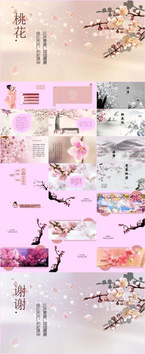 粉色桃花小清新古风简约高端PPT模板