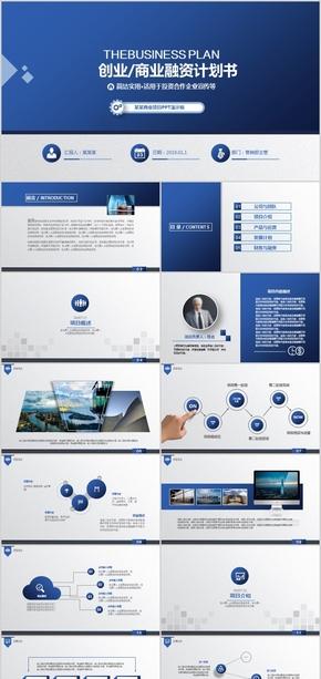 深蓝色商业计划书项目说明书PPT模板科技广告金融产品发布会培训课件商务合作招商投资沉稳大气工作总结