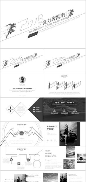 时尚排版板式风格黑白简约简洁创意工作汇报业务潮流计划总结广告金融摄影旅游公司简介ppt汽车杂志风管理