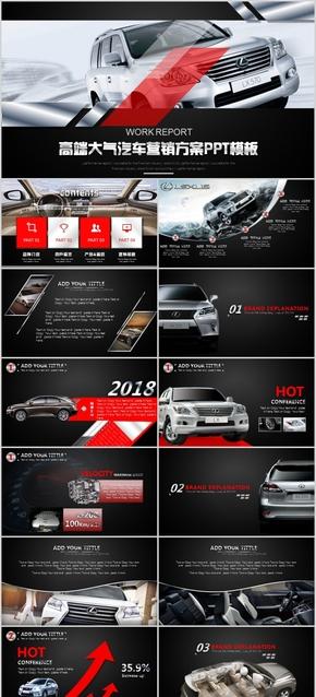 汽车品牌营销PPT模板大气时尚炫酷动态雷克萨斯发布会工作汇报4S店计划总结广告设计车辆交通金属风格