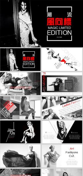 黑白时尚杂志风格女装品牌时装发布会产品PPT模板企业文化宣传