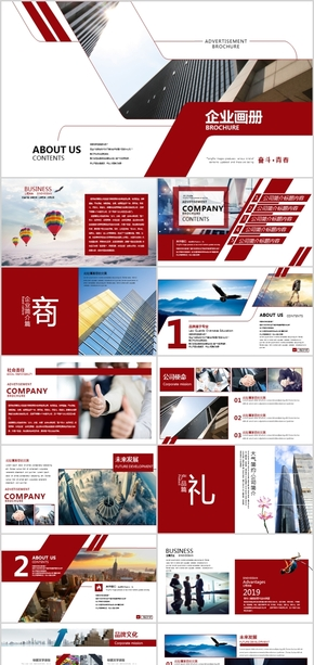 大气红色商业计划书商务招商投资金融科技IT公司简介企业文化品牌宣传形象画册动态创意介绍工作总结汇报