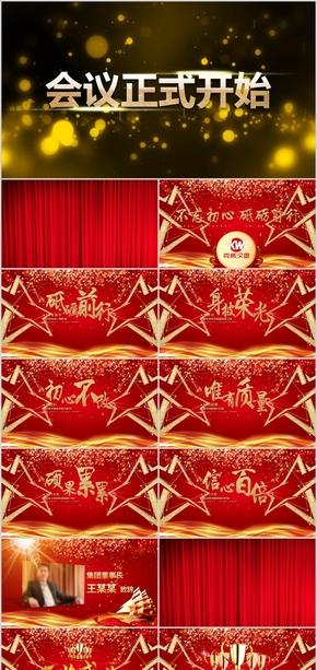 大会颁奖盛典ppt时尚文艺汇演艺术演出表演公司年会荣誉表彰红色喜庆企业介绍片头动画MG金色晚会节日