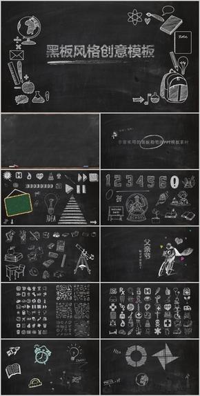 黑板背景粉笔风格教育公开课教师说课PPT模板ppt图形素材学校课桌书包文具博士帽地球仪箭头手绘字图标